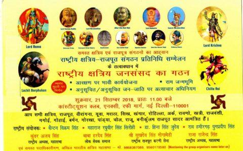 अखिल भारतीय क्षत्रिय महासभा द्वारा राष्ट्रीय क्षत्रिय जनसंसद सम्मेलन का आयोजन – 21 सितम्बर 2018