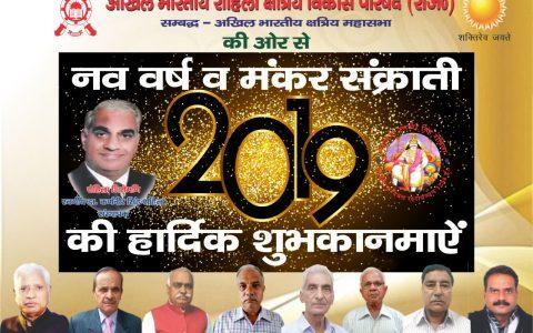 सभी सदस्यों एवं रोहिला बंधुओं को नववर्ष व मकर संक्रांति के लिए हार्दिक शुभकामनाएं